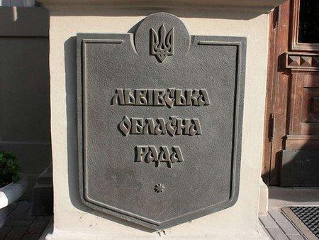 Народна рада Львівщини взяла всю владу в області у свої руки