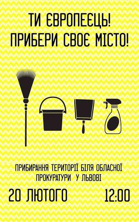 Сьогодні у Львові прибиратимуть біля обласної прокуратури