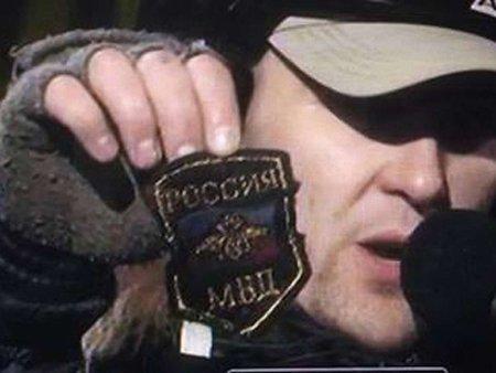 На Майдані під час штурму зірвали із офіцера шеврон МВС Росії