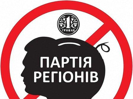 Регіоналів Львівщини закликають негайно виходити з партії
