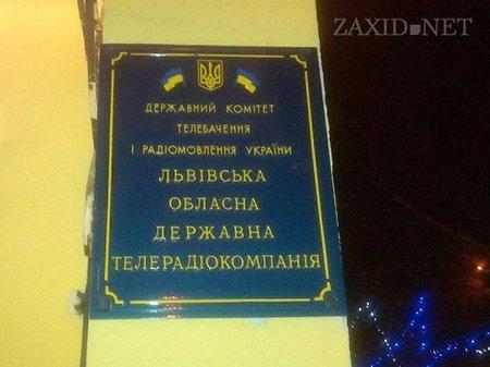 ЛОДТРК запустила телемарафон «Революція гідності»