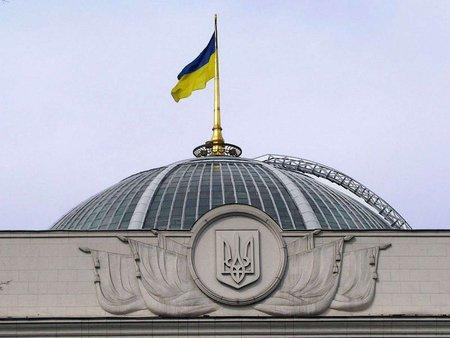 Екстренне засідання Верховної Ради