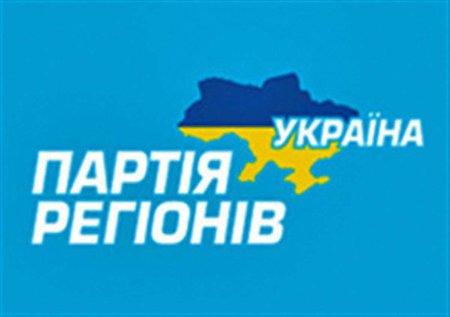 З фракції Партії регіонів вийшло ще троє нардепів