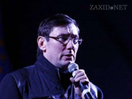 Юрій Луценко покликав львів'ян їхати зі зброєю на війну