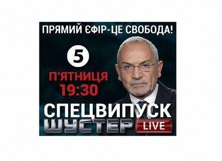 Ток-шоу «Шустер live» вийде у прямому ефірі 5 каналу