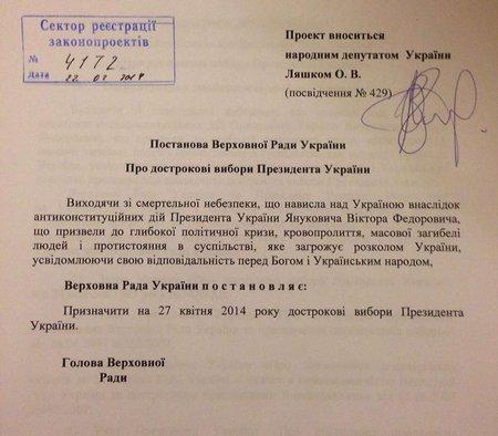 У Раді зареєстровано постанову про вибори президента 27 квітня