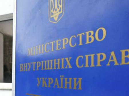 У МВС заявили, що служать виключно народу України