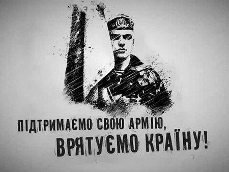 Підтримка української армії