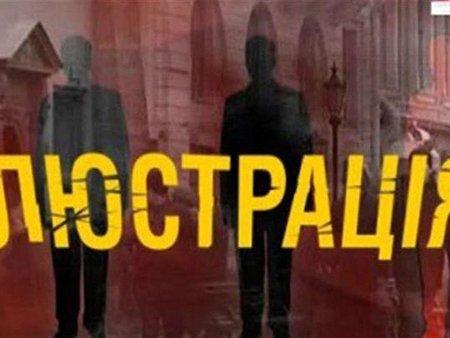 Люстраційний комітет вимагає звільнення 11 чиновників у Львові