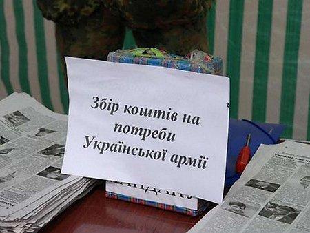Українці перерахували на підтримку армії понад 76 млн грн
