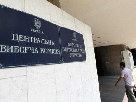 ЦВК зареєструвала Куйбіду і Шкіряка кандидатами у президенти