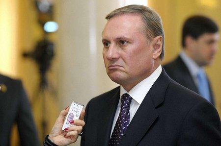 Держфінмоніторинг заблокував банківські карти Єфремова