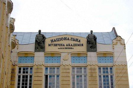 Мінкультури оголосило конкурс на посаду ректора ЛНМА