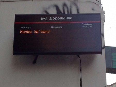 У Львові почали встановлювати монітори на трамвайних зупинках