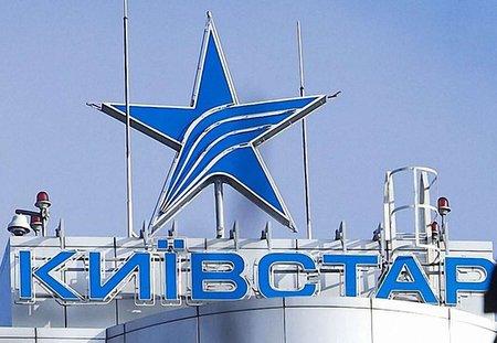 Київстар підвищує вартість дзвінків на стаціонарні номери до 1,25 грн за хвилину