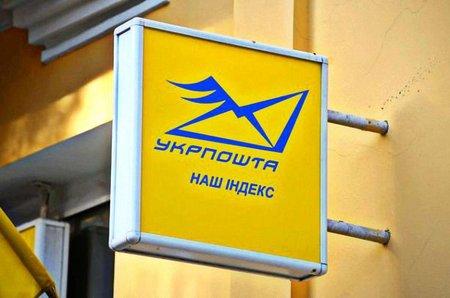 «Укрпошта» призупинила роботу в Криму та Севастополі