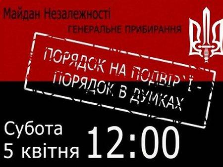 «Правий сектор» закликав сьогодні прибрати барикади на Майдані