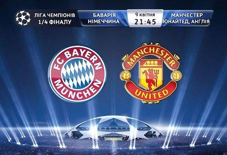 Сьогодні «Баварія» та «Манчестер» зіграють у Лізі Чемпіонів