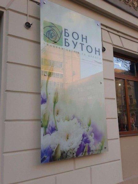 У Львові магазин закрив своєю рекламою меморіальну дошку
