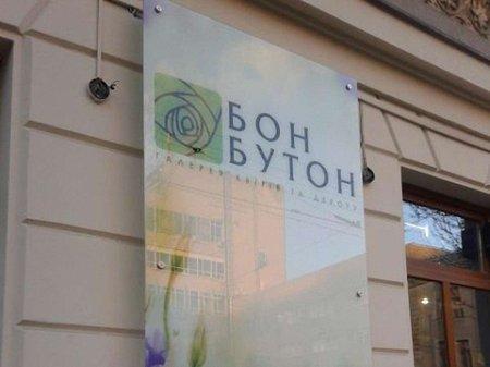 У Львові демонтували рекламу, яка закривала меморіальну дошку