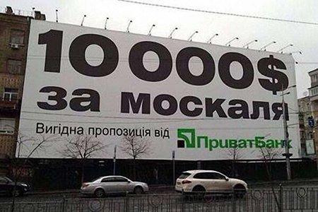 Рекламний щит ПриватБанку «$10 000 за москаля» виявися фейком
