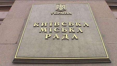 «Самопоміч» оприлюднила виборчий список у Київраду