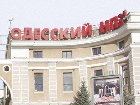 Суд арештував майновий комплекс Одеського НПЗ