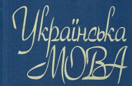Більшість українців проти надання російській мові статусу державної