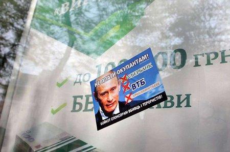 У Львові пікетували «Сбербанк Росії» та НБУ