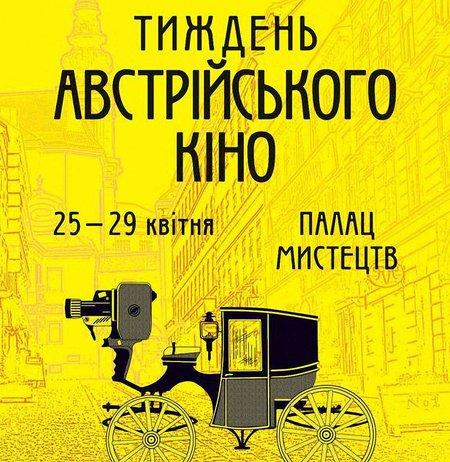 Завтра у Львові розпочнеться Тиждень австрійського кіно
