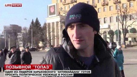 Силовики спіймали «зірку» харківських сепаратистів Топаза