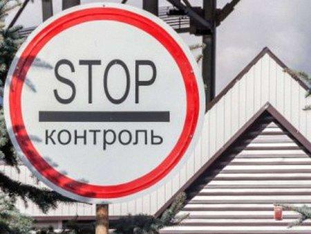 «Державний кордон» між Україною і Кримом уже діє