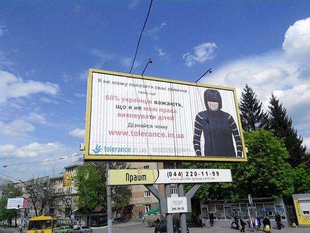 У Львові з'явилась вулична реклама «Гей-альянсу Україна»