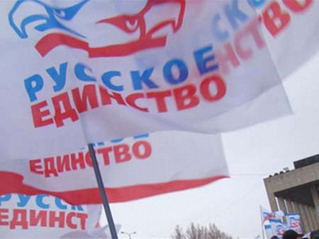 Суд заборонив партію «Русское единство»