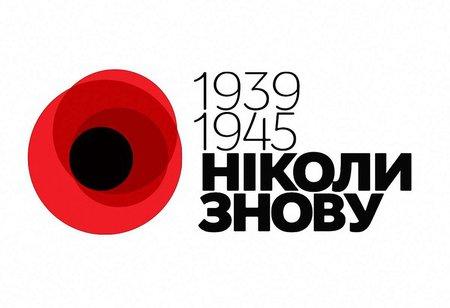 Україна відзначатиме День Перемоги під європейським символом