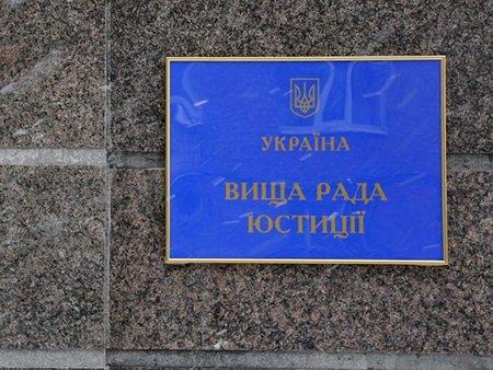 Суддя з Львівщини став членом Вищої ради юстиції