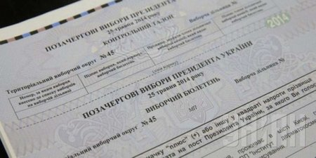 ЦВК прийняла перший паперовий протокол про результати виборів президента