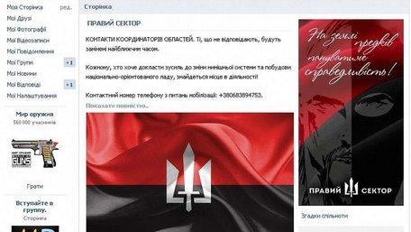 """Для росіян заблокували усі сайти, пов'язані з """"Правим сектором"""""""