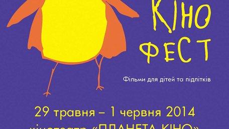 З 29 травня у Львові стартує «ЧІЛДРЕН КІНОФЕСТ»