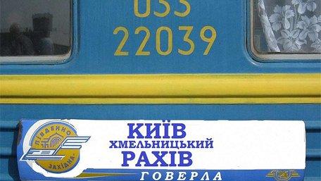 """З серпня почне курсувати новий потяг """"Київ-Рахів"""""""