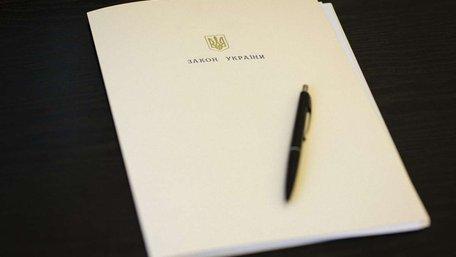 Порошенко підписав закон про перезахоронення радіоактивних відходів
