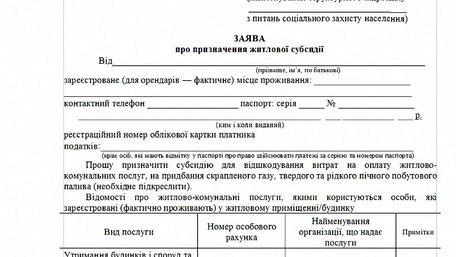 Кабмін скасував штрафи за помилки у заявах на субсидії