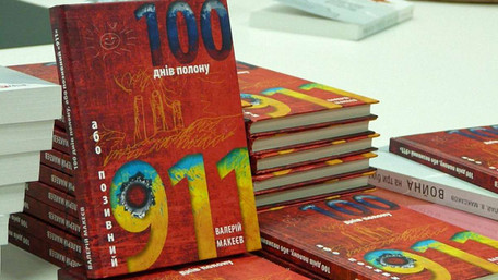 Волонтер видав автобіографічну книгу про полон в  «ЛНР»