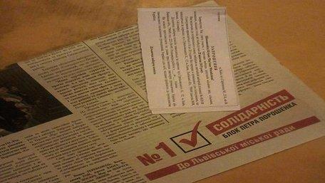 У Львові роздають запрошення на вибори разом із політичною агітацією