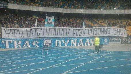 Ультрас «Динамо» вивісили банер з погрозою спалити ФФУ
