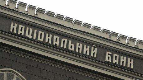 НБУ відреагував на звинувачення Генпрокуратури щодо відмивання грошей у «Приватбанку»