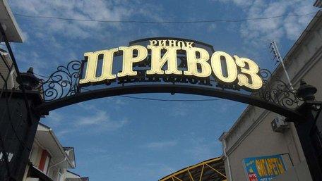 Через неправдиве повідомлення про мінування одеського «Привозу» евакуювали 1,5 тис. людей