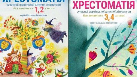 Твори  сучасних львівських письменників увійшли до шкільних хрестоматій