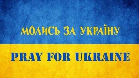 Глава УГКЦ та митрополит РКЦ закликали вірних до посиленної молитви за мир в Україні
