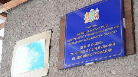 У Львові на вул. Кирилівській працює денний пункт обігріву для безхатченків